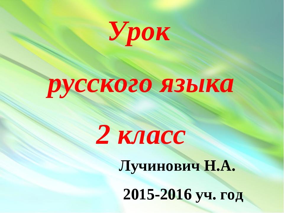 Урок русского языка 2 класс Лучинович Н.А. 2015-2016 уч. год