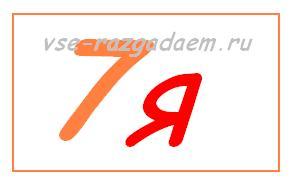 rebus-s-cyfroj-7