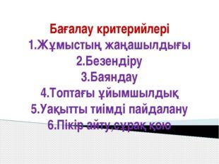 Бағалау критерийлері 1.Жұмыстың жаңашылдығы 2.Безендіру 3.Баяндау 4.Топтағы ұ