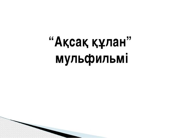 """""""Ақсақ құлан"""" мульфильмі"""