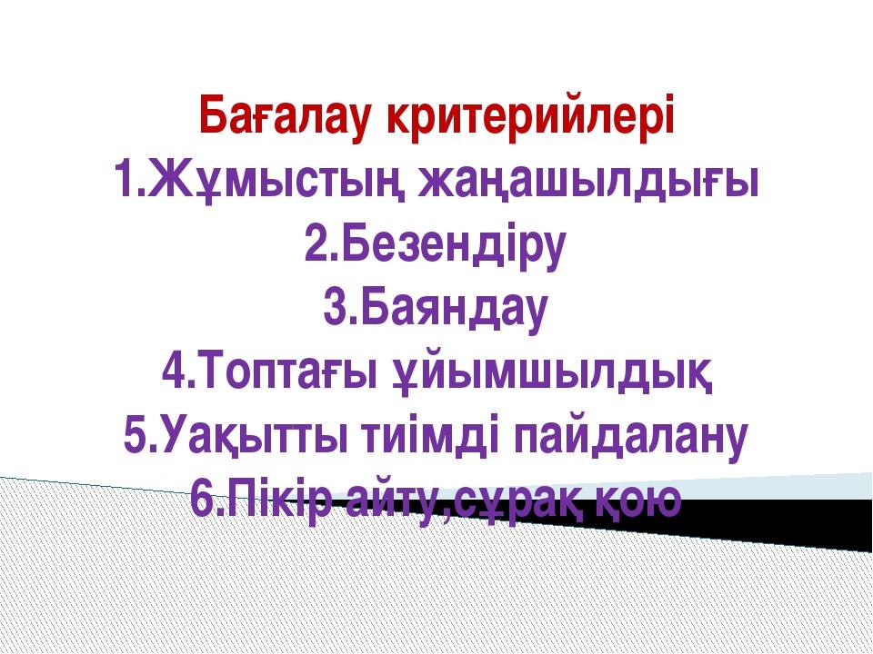 Бағалау критерийлері 1.Жұмыстың жаңашылдығы 2.Безендіру 3.Баяндау 4.Топтағы ұ...