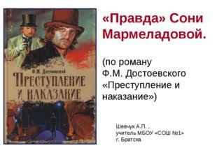 «Правда» Сони Мармеладовой. (по роману Ф.М. Достоевского «Преступление и нака