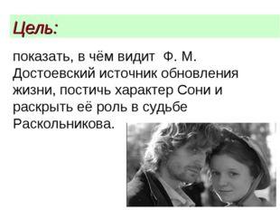 показать, в чём видит Ф. М. Достоевский источник обновления жизни, постичь ха