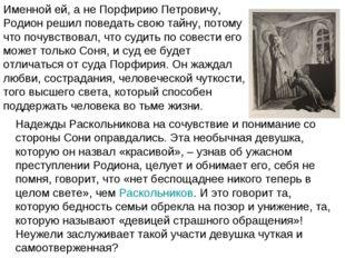 Именной ей, а не Порфирию Петровичу, Родион решил поведать свою тайну, потому