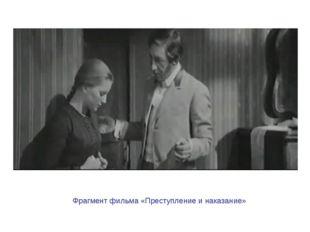 Фрагмент фильма «Преступление и наказание»