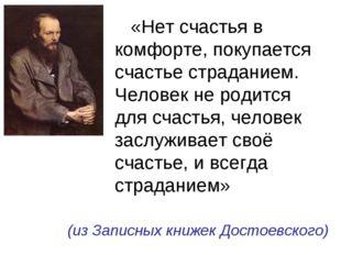«Нет счастья в комфорте, покупается счастье страданием. Человек не родится д