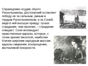 Справедливо осудив «бунт» Раскольникова,Достоевскийоставляет победу не за с