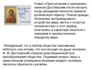 Роман«Преступление и наказание» написан Достоевским после каторги, когда убе