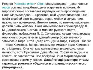 РодионРаскольниковиСоняМармеладова — два главныхгерояромана, подобные д