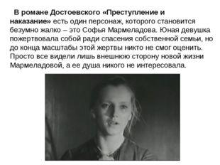 В романе Достоевского «Преступление и наказание»есть один персонаж, которо