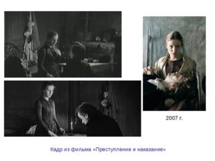 Кадр из фильма «Преступление и наказание» 2007 г.