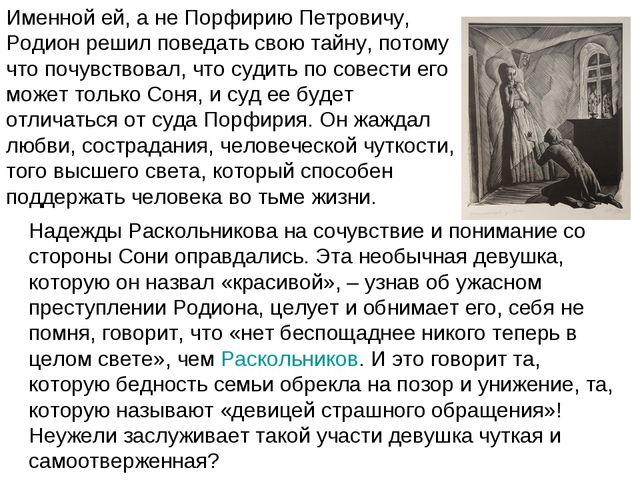 Именной ей, а не Порфирию Петровичу, Родион решил поведать свою тайну, потому...
