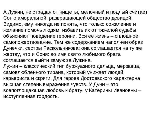 АЛужин, не страдая от нищеты, мелочный и подлый считает Соню аморальной, раз...