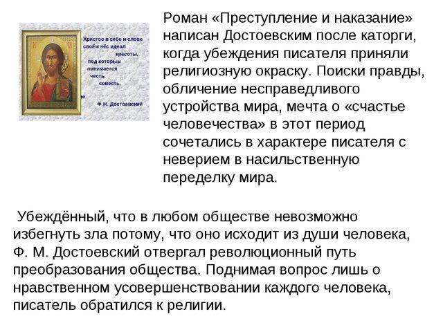 Роман«Преступление и наказание» написан Достоевским после каторги, когда убе...