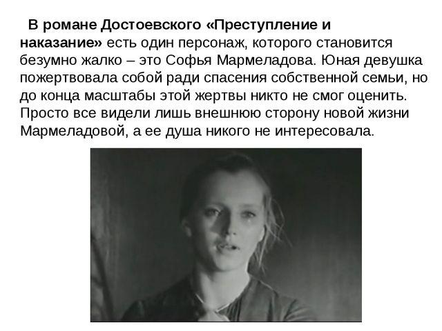 В романе Достоевского «Преступление и наказание»есть один персонаж, которо...