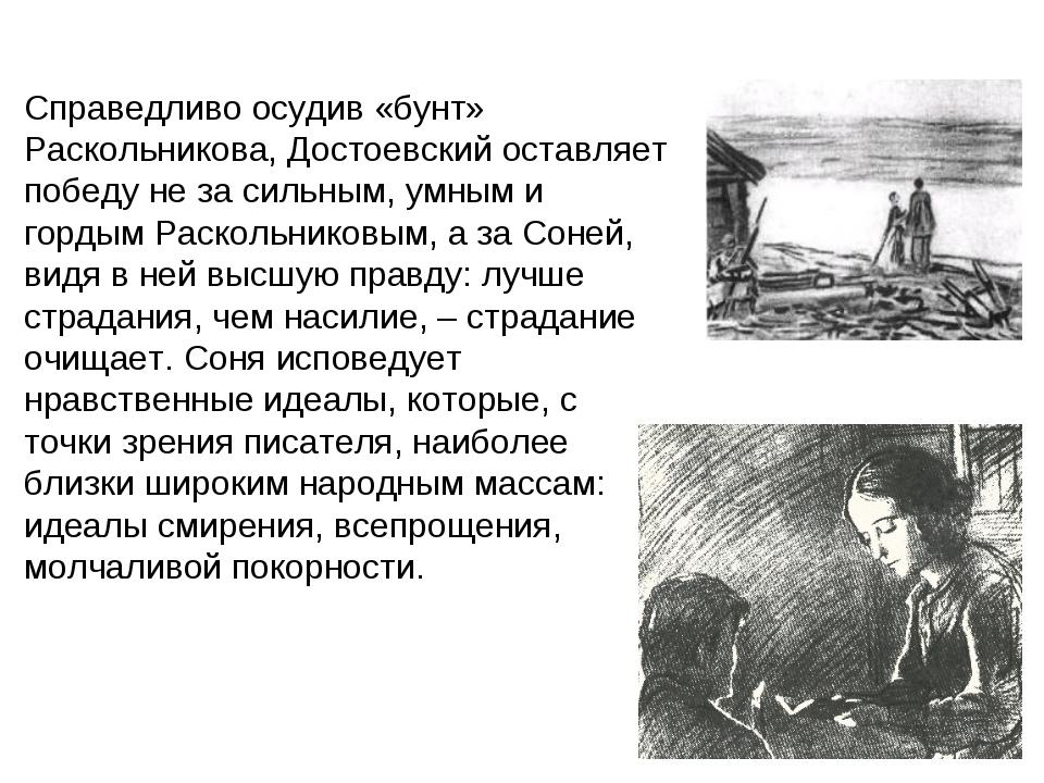 Справедливо осудив «бунт» Раскольникова,Достоевскийоставляет победу не за с...