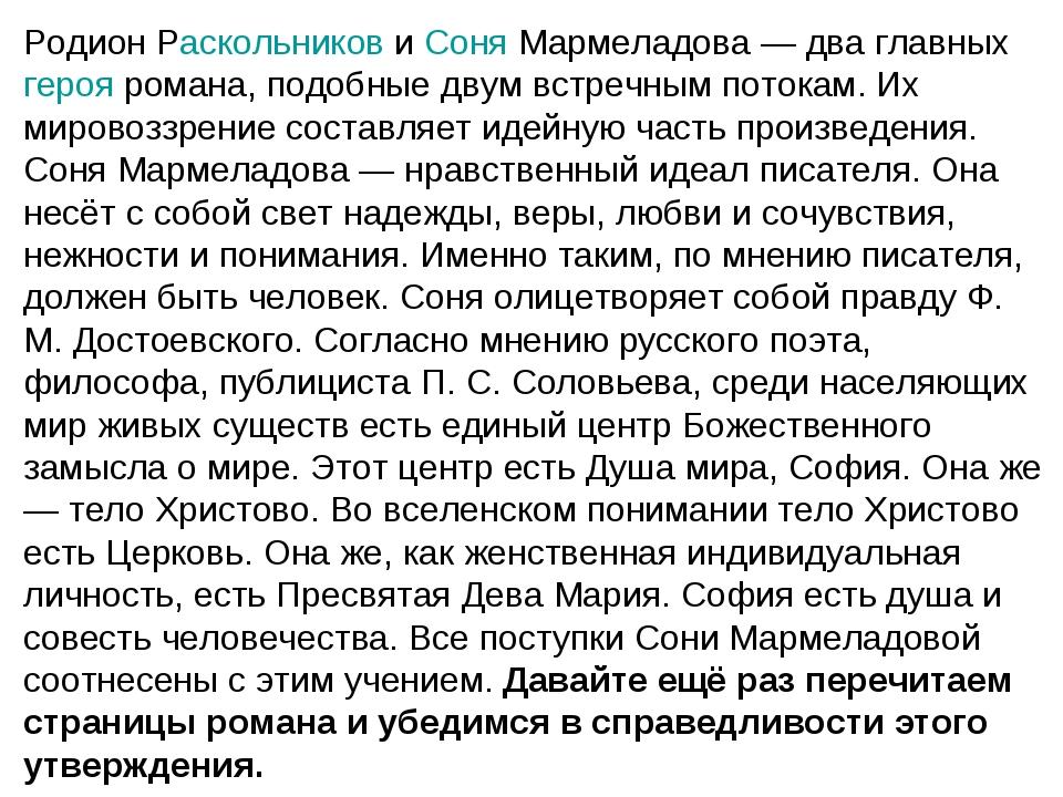 РодионРаскольниковиСоняМармеладова — два главныхгерояромана, подобные д...