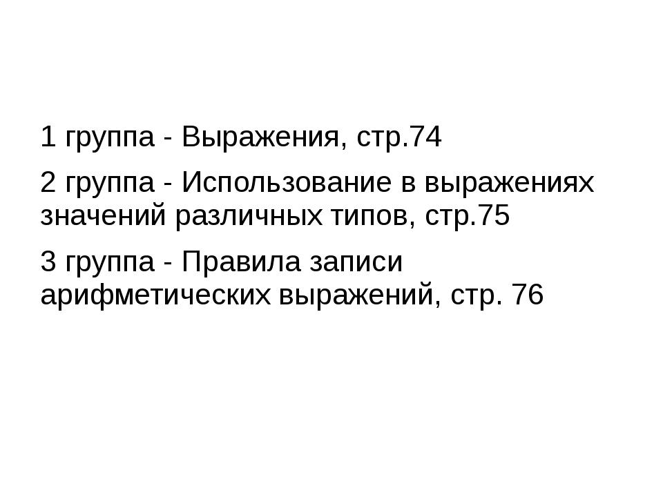 1 группа - Выражения, стр.74 2 группа - Использование в выражениях значений р...
