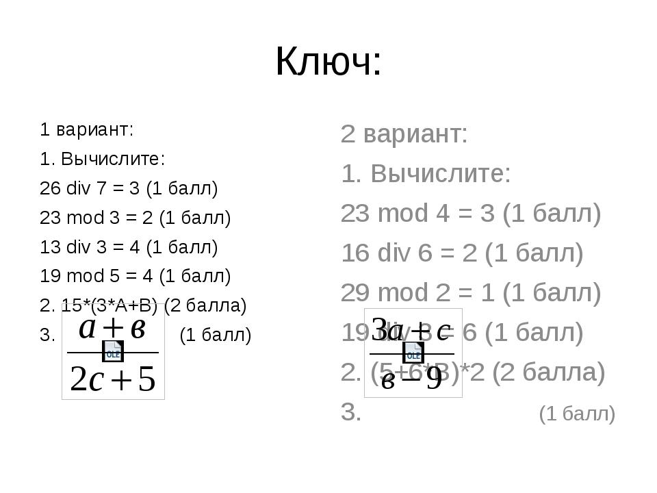Ключ: 1 вариант: 1. Вычислите: 26 div 7 = 3 (1 балл) 23 mod 3 = 2 (1 балл) 13...