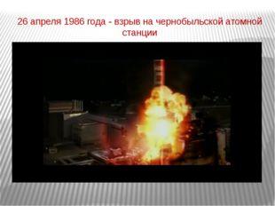 26 апреля 1986 года - взрыв на чернобыльской атомной станции