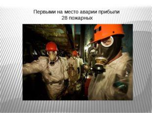 Первыми на место аварии прибыли 28 пожарных