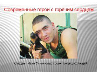 Современные герои с горячим сердцем Студент Иван Уткин спас троих тонувших лю