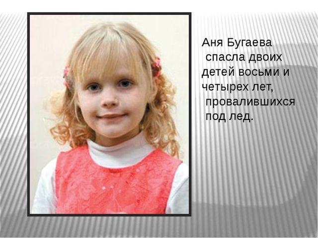 Аня Бугаева спасла двоих детей восьми и четырех лет, провалившихся под лед.