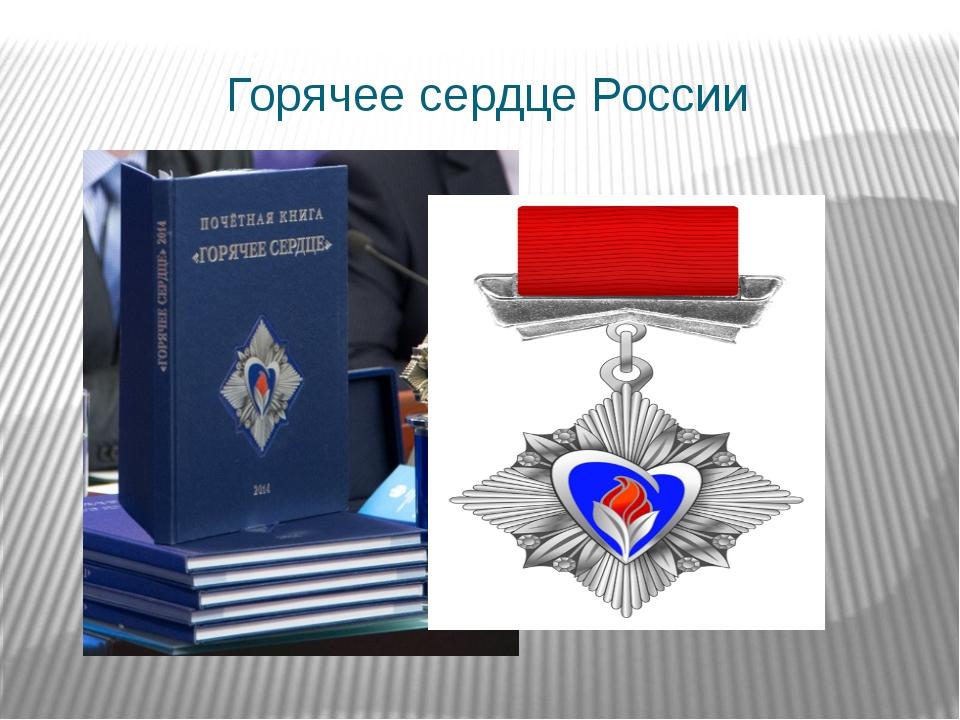 Горячее сердце России