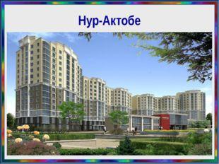 Нур-Актобе Генеральная схема организации территории Казахстана предполагает с