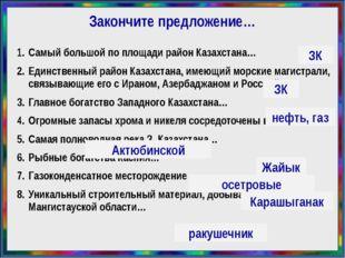 Закончите предложение… Самый большой по площади район Казахстана… Единственны