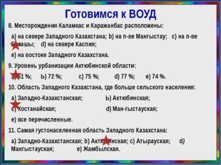 Готовимся к ВОУД 8. Месторождения Каламкас и Каражанбас расположены: а) на се