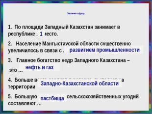 Закончите фразу: 1. По площади Западный Казахстан занимает в республике ....