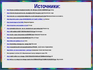 Источники: http://forum.astrakhan.ru/uploads/monthly_05_2013/post-33340-13699
