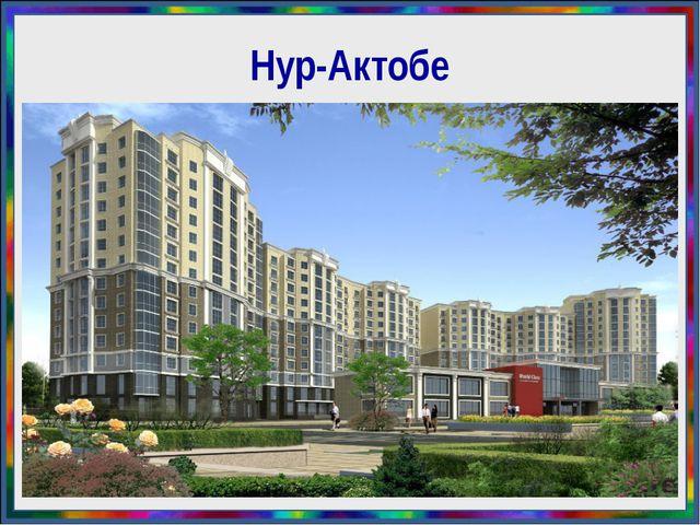 Нур-Актобе Генеральная схема организации территории Казахстана предполагает с...