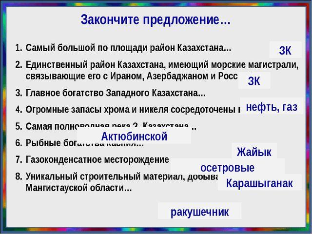 Закончите предложение… Самый большой по площади район Казахстана… Единственны...