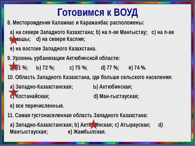 Готовимся к ВОУД 8. Месторождения Каламкас и Каражанбас расположены: а) на се...
