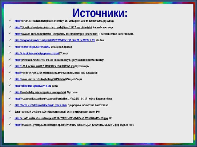 Источники: http://forum.astrakhan.ru/uploads/monthly_05_2013/post-33340-13699...