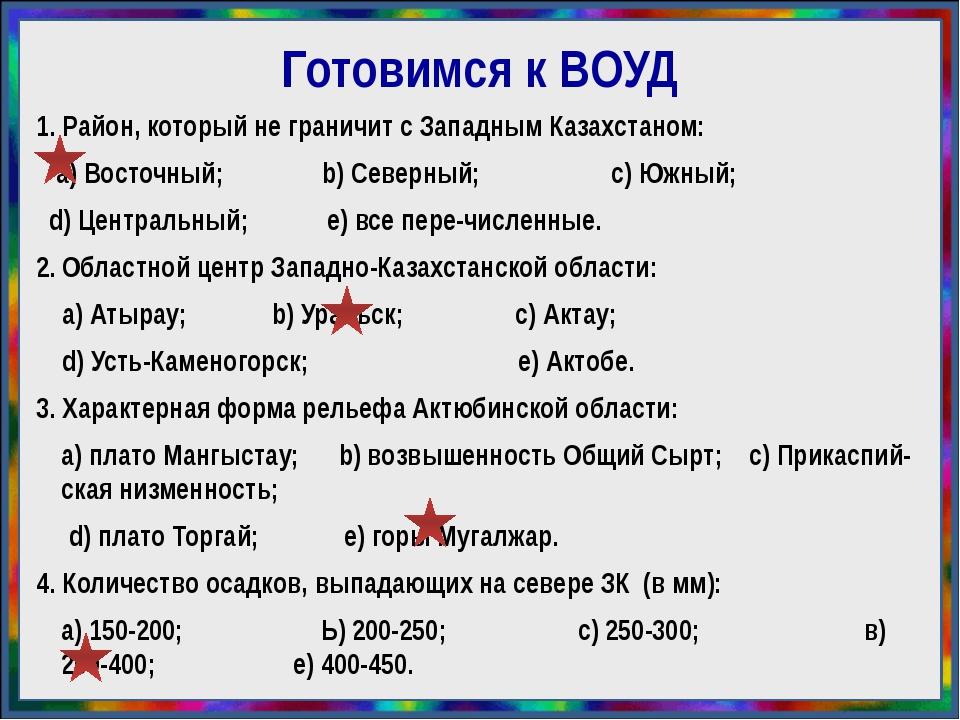 Готовимся к ВОУД 1. Район, который не граничит с Западным Казахстаном: а) Вос...