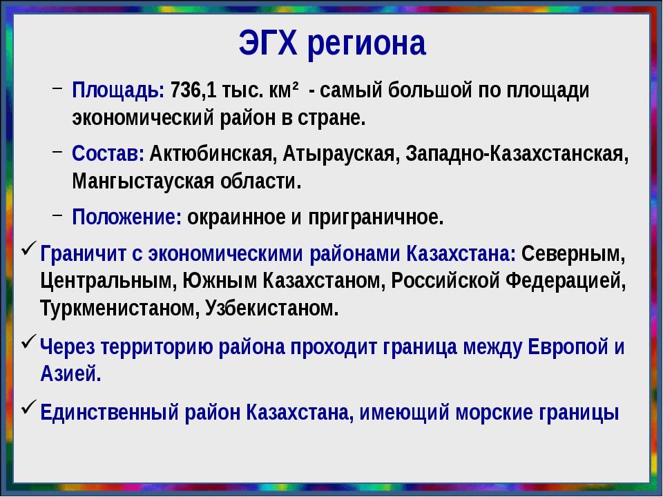 ЭГХ региона Площадь: 736,1тыс. км² - самый большой поплощади экономический...