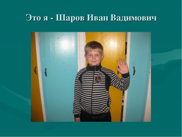 Это я - Шаров Иван Вадимович
