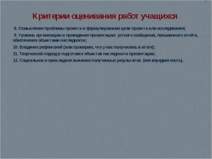 Критерии оценивания работ учащихся 8. Осмысление проблемы проекта и формулиро