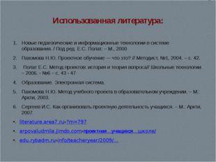 Использованная литература: Новые педагогические и информационные технологии в