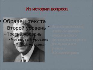 Из истории вопроса Его возникновение связано с именем американского философа