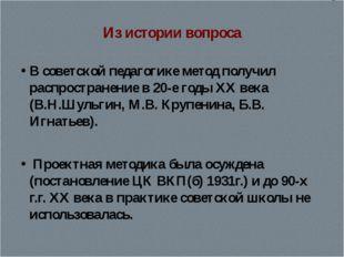 Из истории вопроса В советской педагогике метод получил распространение в 20-