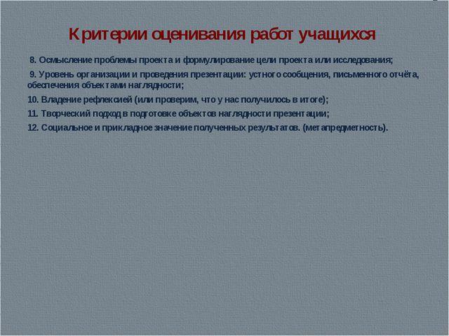 Критерии оценивания работ учащихся 8. Осмысление проблемы проекта и формулиро...