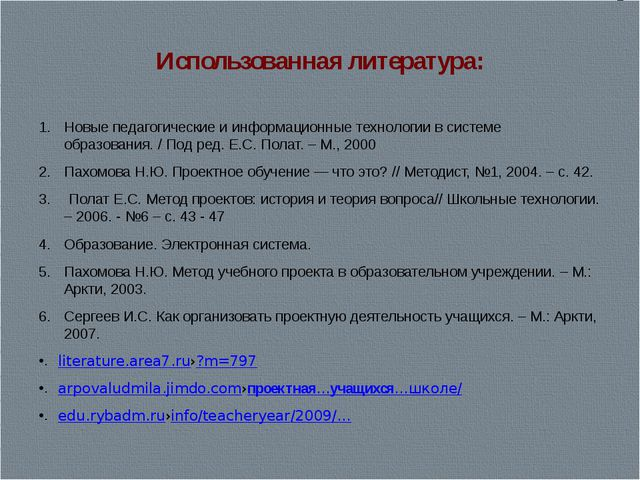Использованная литература: Новые педагогические и информационные технологии в...