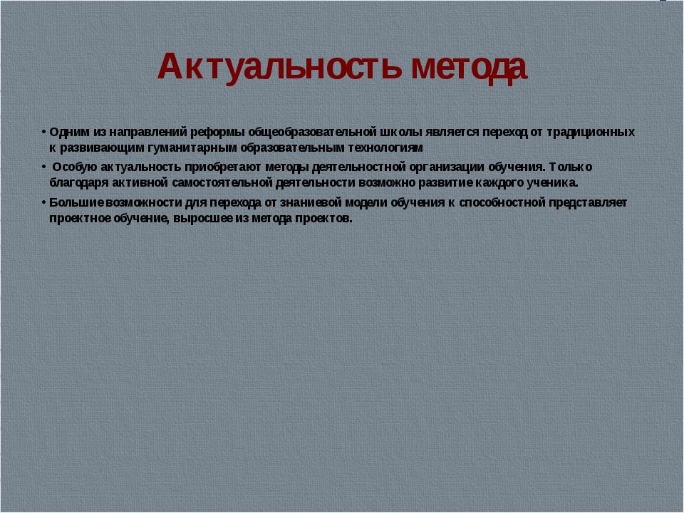 Актуальность метода Одним из направлений реформы общеобразовательной школы яв...