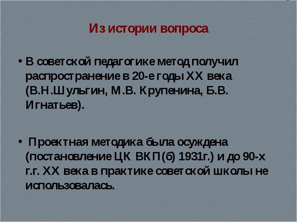 Из истории вопроса В советской педагогике метод получил распространение в 20-...