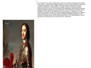 В 1700 году Россия, пытаясь закрепиться на Балтике, потерпела поражение по