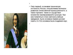 Петр первый, осознавая техническую отсталость России, способствовал всячес